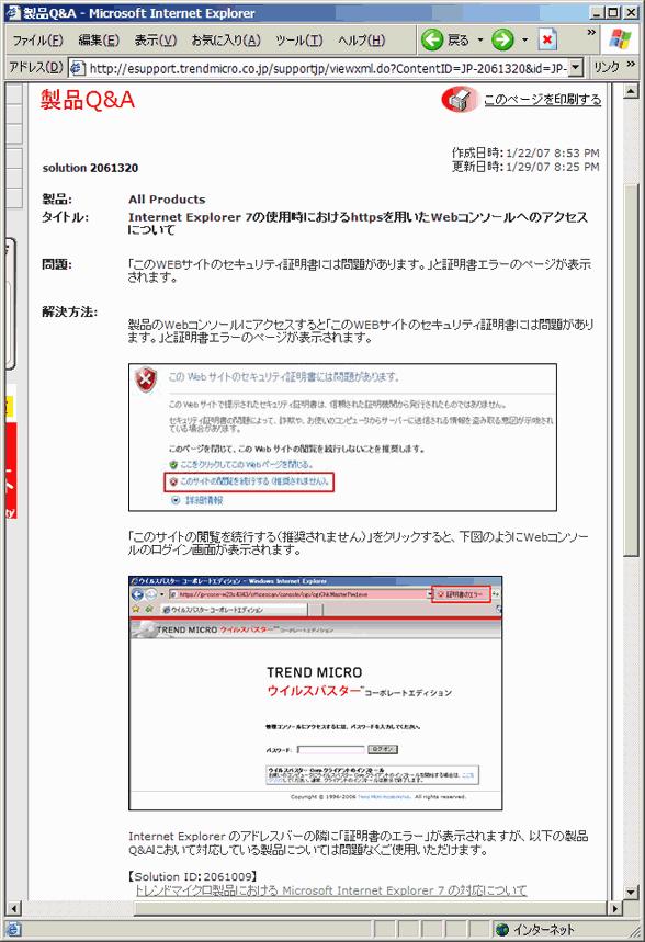 この サイト の セキュリティ 証明 書 の 取り消し 情報 は