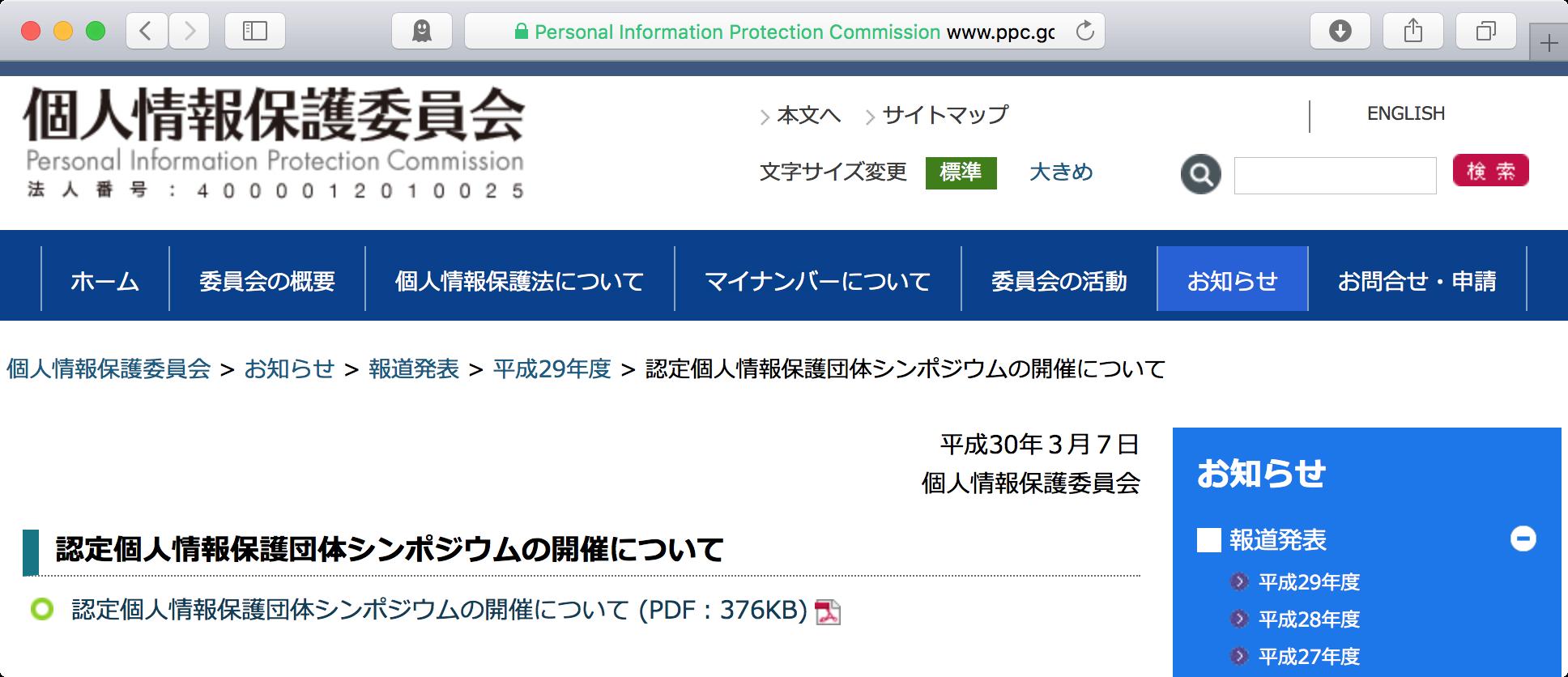 個人 情報 保護 委員 会